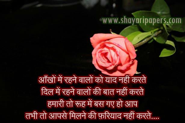 cute love shayari hindi