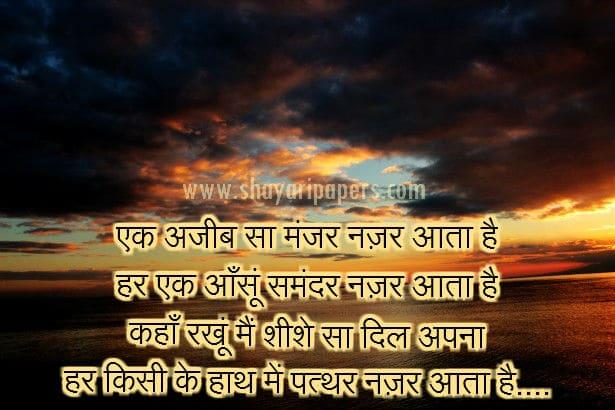Dard Bhari Hindi Shayari Wallpaper images
