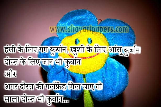 Pics Photos - Urdu Shayari Sms Poetry Funny Dosti Love Expoimages Com