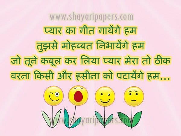 flirt sms urdu shayari Romantic sms, funny text messages, hindi sms jokes, sweet love sms, cute happy birthday msgs, free shayari sms, short poetry in hindi/english/urdu, dirty sad quotes, good night/morning wishes.
