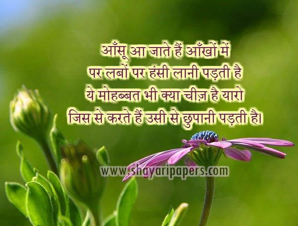 Love Shayari Com | New Calendar Template Site