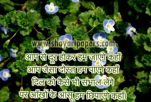 Pyari Dosti Shayari For Dost Hindi