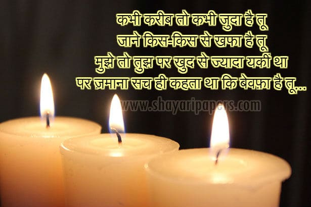 Bewfa Shayri With Images | New Calendar Template Site