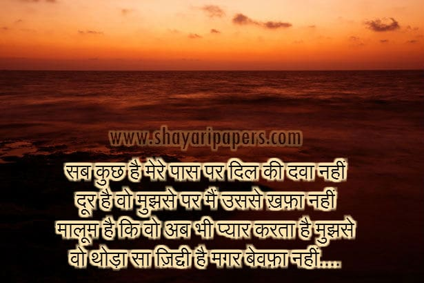 ... bewafa shayari 550 x 425 35 kb jpeg shayari on friendship 550 x 704