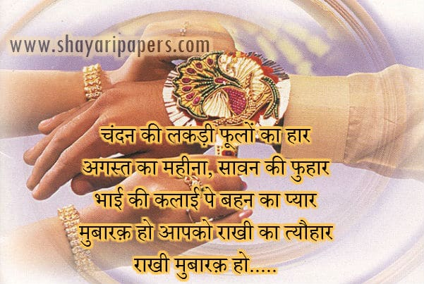 on raksha bandhan in hindi essay on raksha bandhan in hindi