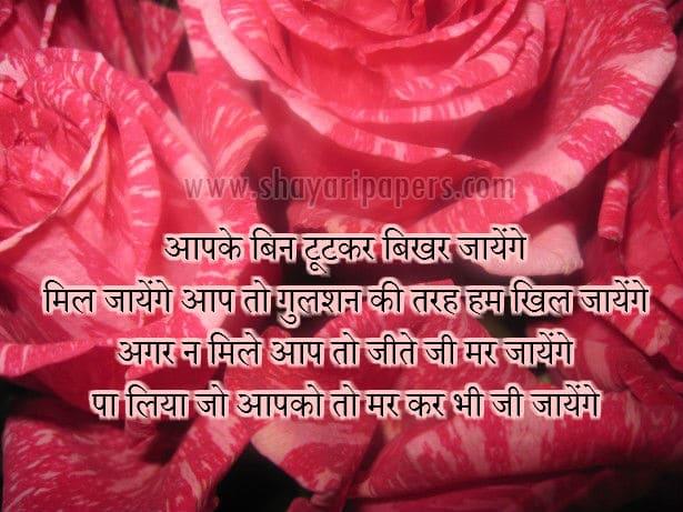 Hindi Love Shayari on Intezaar