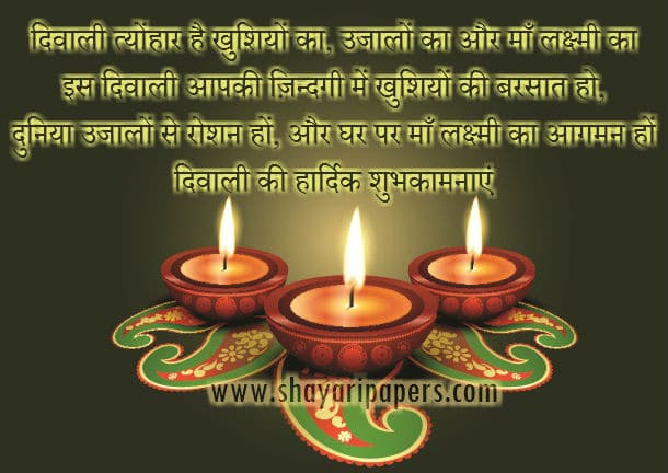 best diwali shayari messages