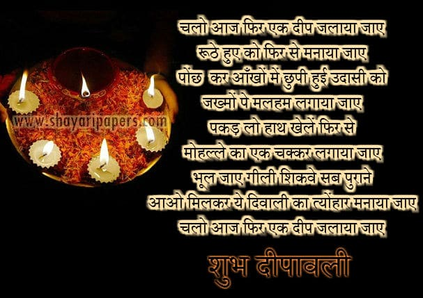 essay in hindi on diwali