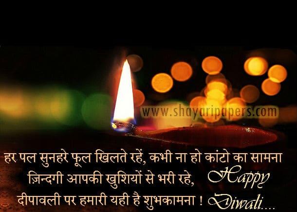 diwali shayari sms messages greetings