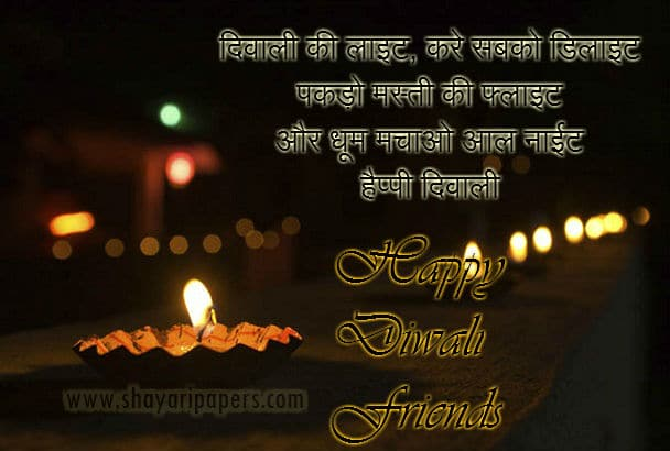 happy diwali sms shayari friends