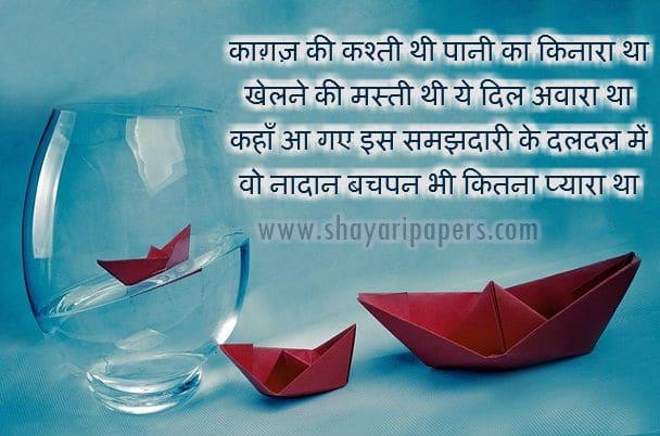 Bachpan ki Yaadein Shayari Hindi images - Hdimagelib