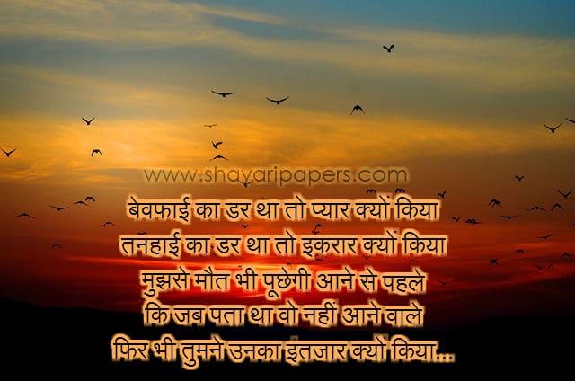 Dard Bhari Intezaar Shayari