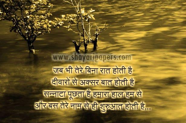 Love Wallpaper Judai : Love Shayari Hindi Shayari Romantic Sms Quotes Tattoo ...