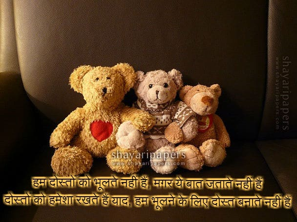 Hindi Shayari Sms, Latest Shayari Wallpapers