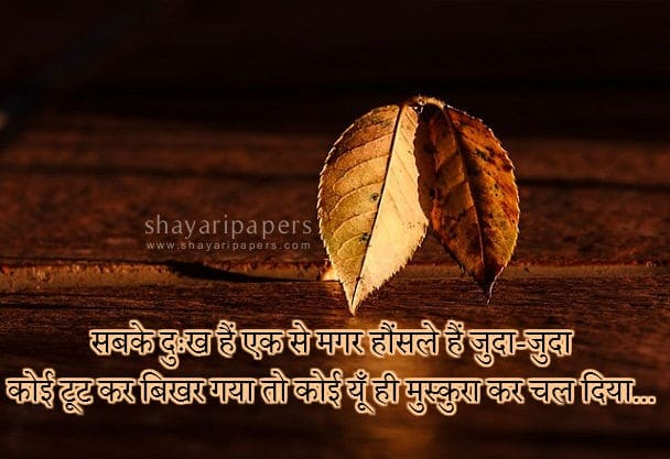 dard shayari for friends hindi