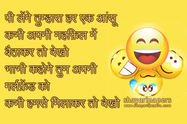 funny friendship shayari pictures