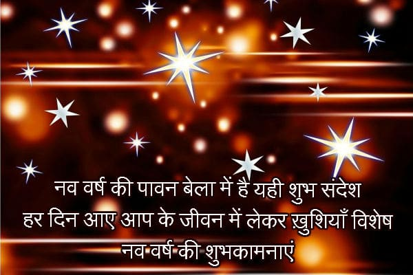 new year shayari for best friend pictures images