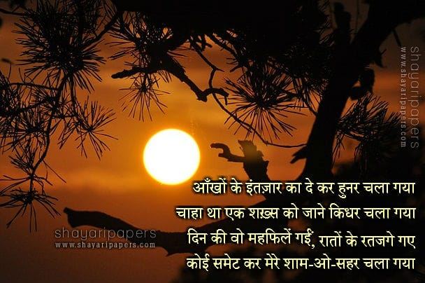 Sad Love Judai Wallpaper : Search Results for ?Sad Punjabi Shayri? calendar 2015