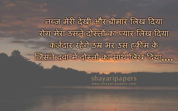 Hindi Shayari One Shayari a Day