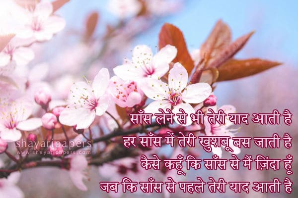 Beautiful Yaad Shayari