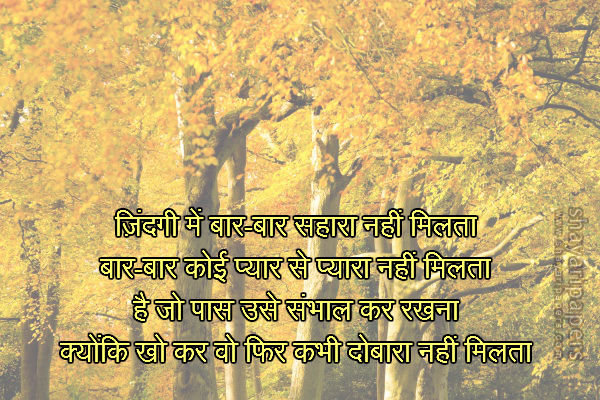 Sad Love Judai Wallpaper : cute Judai Shayari Sms