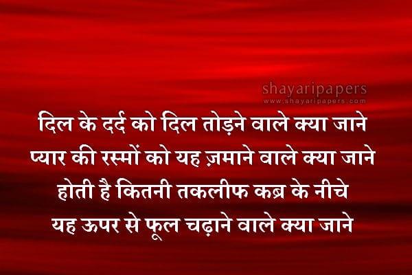 ... - More Dard Shayari Dard Love Shayari Dard Bhari Shayari Sad Shayari