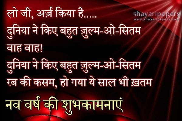 funny new year shayari sms pictuers wallpapers