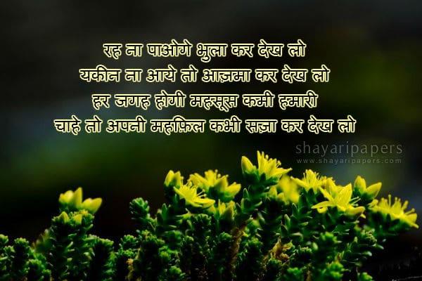judai shayari for girlfriend photos hindi