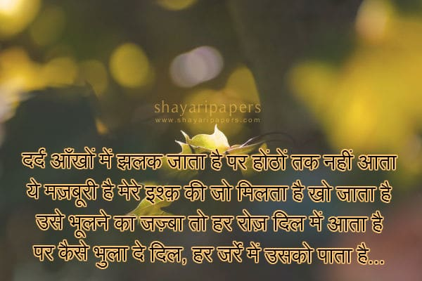 sad shayari after break up