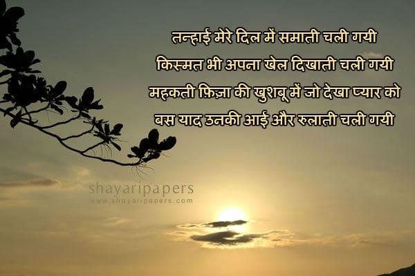 yaad tumhari aati hai shayari