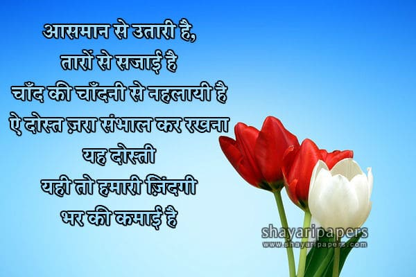 beautiful dosti shayari for whatsapp status