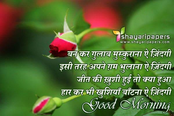 Good Morning Love Shayari : Good morning shayari messages