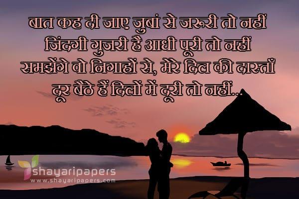 Hindi Propose Izhaar Shayari For Girlfriend