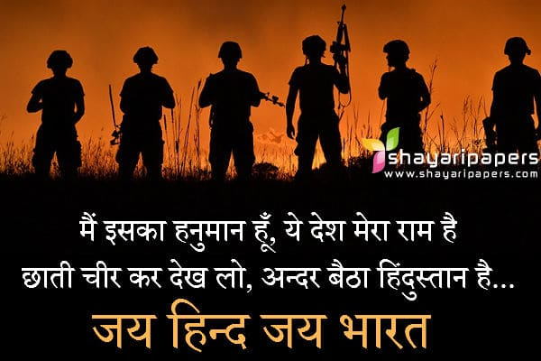 jai hind desh bhakti quotes shayari picture