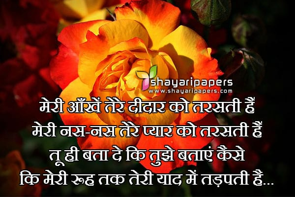 shayari love sms messages images