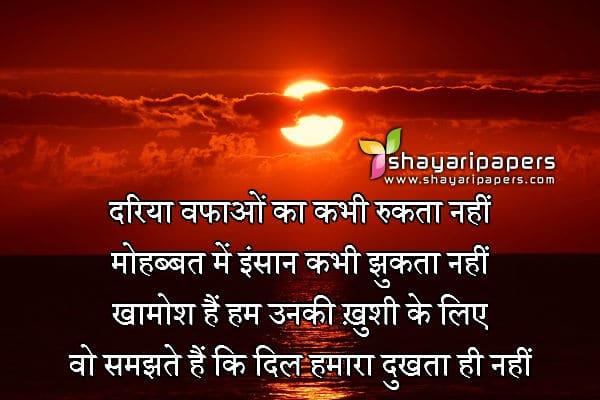 Dard Bhari Shayari Hindi Me Image Downlod   MP3 Download