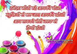 happy holi shayari for friends