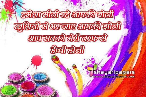 happy holi shayari for friends
