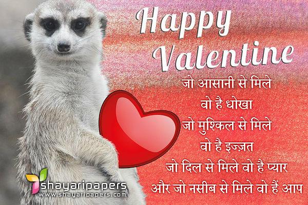 happy valentine day 2015 sms shayari hindi