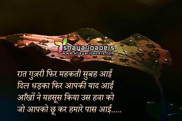 Shayari in Hindi Sad Love Sms Love Good Morning Shayari Sms