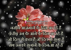 love shayari for fiance hindi status