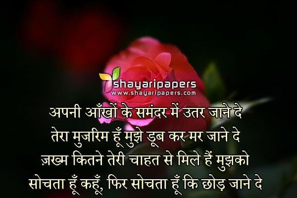 love shayari sms with images hindi