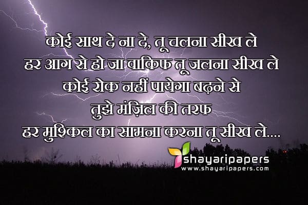 inspirational shayari on life in hindi