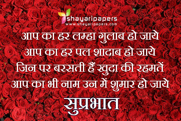 Pics Photos - Shayari Pictures Good Morning Images Shayri