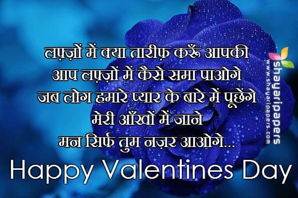 Very Romantic Valentine Day Shayari Sms