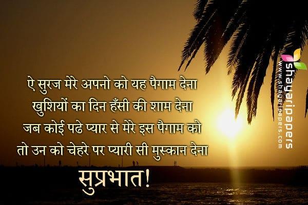 suprabhat shayari hindi facebook
