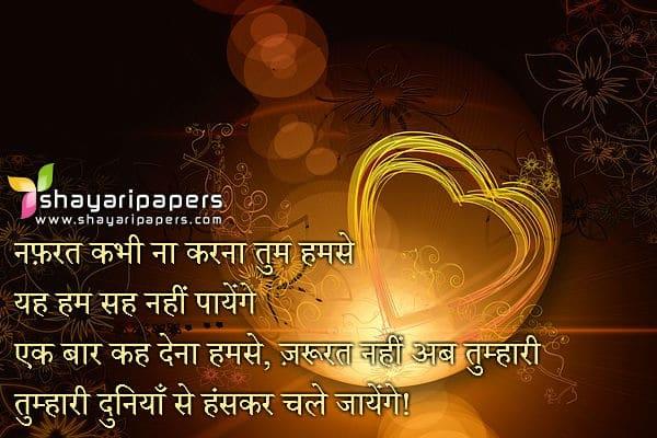 Love Judai Wallpapers : Dard Bhari Judai Shayari