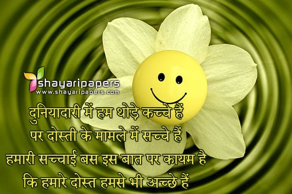 Friendship Shayari Wallpaper - Shayari - JokesMantra.Com