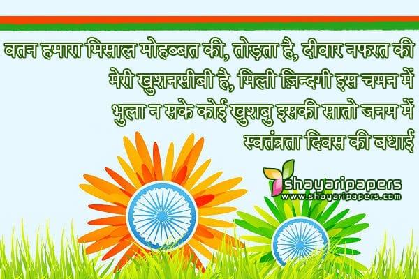 Sms raksha bandhan hindi essay