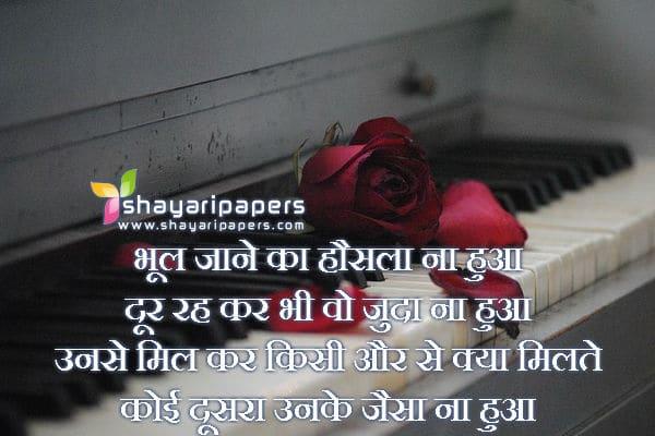 Judai Shayari | Hindi Judai Shayaari | Judai Sms